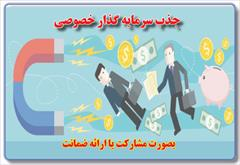 services investment investment تامین و جذب سرمایه گذار خصوصی
