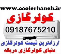 buy-sell home-kitchen heating-cooling  فروش اسپلت و کولر گازي کم مصرف دربانه