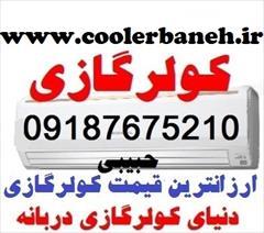 buy-sell home-kitchen heating-cooling ارزانترین قیمت اسپيلت و کولر گازی کم مصرف در ايران