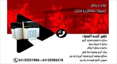 digital-appliances other-digital-appliances other-digital-appliances تلفن کننده دزدگیر