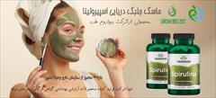 buy-sell personal health-beauty ماسک ابرسان پوست و ضد آکنه و جوش جلبک دریایی اسپرو