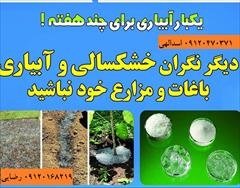 industry agriculture agriculture فروش ویژه سوپر جاذب کشاورزی