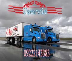 services transportation transportation حمل و نقل یخچالدار