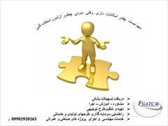 services investment investment قابل توجه علاقه مندان به سرمایه گذاری در بخش صنعت
