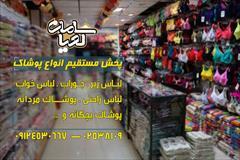 buy-sell personal clothing فروش وپخش نیم تنه های کاپ دار