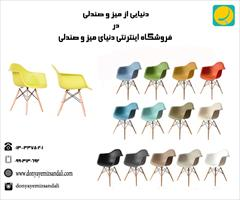 "buy-sell home-kitchen table-chairs فروشگاه اینترنتی ""دنیای میز و صندلی"""