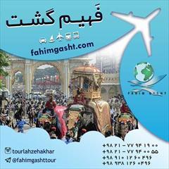tour-travel foreign-tour agra تور هند,تور آگرا,تور جیپور با فهیم گشت
