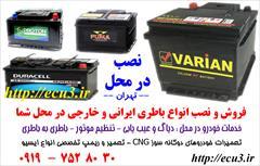 motors auto-parts auto-parts فروش باطری خودرو نصب در محل