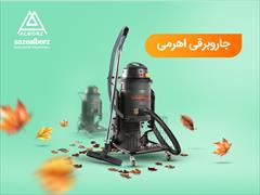 industry cleaning cleaning خرید بهترین جاروبرقی صنعتی