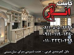 buy-sell home-kitchen decoration کابینت انار طراح و تولیدکننده انواع کابینت در بابل