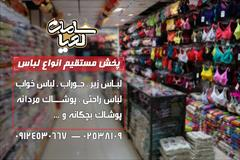 buy-sell personal clothing پخش  لباس زیر