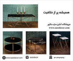 buy-sell home-kitchen decoration فروش انواع میز های جلو مبلی پایه فلزی