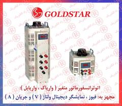 industry industrial-automation industrial-automation واريابل  GOLD STAR, اتوترانس  GOLDSTAR, وارياك گلد