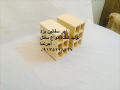 services construction construction تیغه سفالی سفال سقفی اجرنما یزد