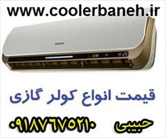buy-sell home-kitchen heating-cooling كولرگازي اسپيلت كم مصرف ميتسوبيشي