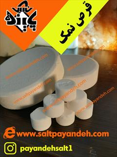 industry other-industries other-industries با کاربرد نمک در دستگاه های دیالیز آشنا شوید