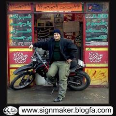 services printing-advertising printing-advertising تابلوسازی در اصفهان, تابلوساز حاجی پور