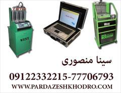 motors automotive-services automotive-services دستگاه عیب یاب خودرو - دستگاه دیاگ خودرو