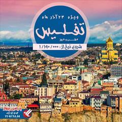 tour-travel foreign-tour tiflis تور تفلیس نرخ ویزه 23 آذر ماه
