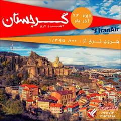 tour-travel foreign-tour tiflis تور گرجستان ویژه 26 آذر ماه