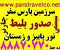 locopoc tour-travel tour-travel بلیط ارزان به سراسر ایران و جهان چارتری و سیستمی
