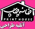 industry packaging-printing-advertising packaging-printing-advertising طراحی فوری و حرفه ای - خانه چاپ - 88926184