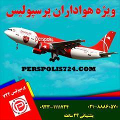 tour-travel tickets tickets بلیط چارتری هواپیما-پرسپولیس
