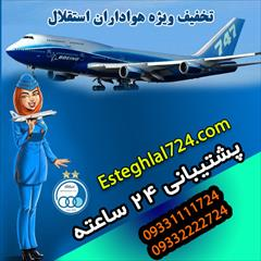 tour-travel tickets tickets بلیط آفری هواپیما-استقلال