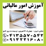 services financial-legal-insurance financial-legal-insurance انجام کلیه امور مالی، حسابداری، مالیاتی و اظهارنام