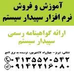 services administrative administrative آموزش جامع نرم افزار سپیدار سیستم