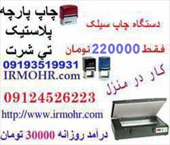 services printing-advertising printing-advertising چاپ روی نایلون ؛ شغلی با درآمد بالا