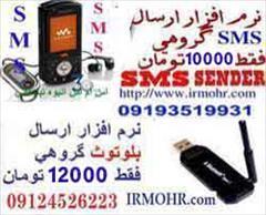 digital-appliances software software نرم افزار ارسال پیامک و بلوتوث تبلیغاتی