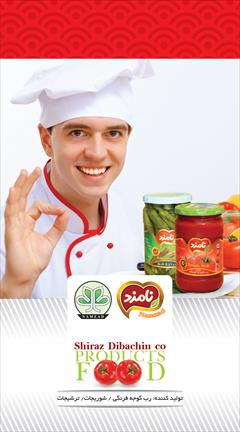 buy-sell food-drink other-food-drink فروش عمده محصولات رب گوجه فرنگی نامزد