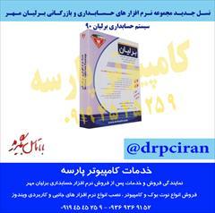 digital-appliances software software فروش نرم افزار حسابداری برلیان مهر