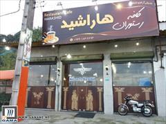 real-estate real-estate-services real-estate-services فروش واحد تجاری در محیطی زیبا در لاهیجان با گاما