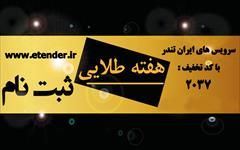 industry tender tender ایران تندر,اطلاع رسانی اخبار مناقصه و مزایده