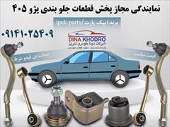 motors auto-parts auto-parts پخش عمده قطعات جلوبندی پزو 405