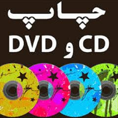 services printing-advertising printing-advertising چاپcd - چاپ و رایت CD و DVD
