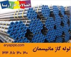 industry iron iron لوله و اتصالات مانیسمان