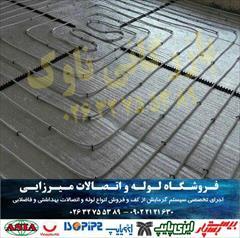 services fix-repair fix-repair سیستم گرمایش از کف