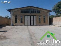 real-estate factory-stock-halls factory-stock-halls فروش سوله بهداشتی در کهنز شهریار کد1053