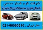 motors sales-agents sales-agents فروش فوری کلیه محصولات ایران خودرو(تحویل یکساعته )