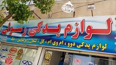 motors auto-parts auto-parts لوازم یدکی دوو در شیراز