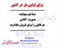 student-ads special-sell special-sell  دعوت از دانشجویان ، مترجمین و فروشندگان پروژه ها