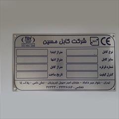 services printing-advertising printing-advertising ساخت مهر و پلاک در کرج