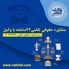services financial-legal-insurance financial-legal-insurance مشاوره حقوقی تلفنی 24 ساعته با وکیل دادگستری