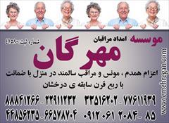 services health-beauty-services health-beauty-services بی نظیرترین خدمات تخصصی و تضمینی مراقبت از سالمند