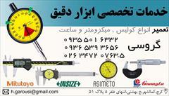services fix-repair fix-repair تعمیر انواع کولیس , میکرومتر و ساعت