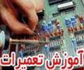digital-appliances laptop laptop-toshiba آموزش تخصصی تعمیر بورد و نوت بوک