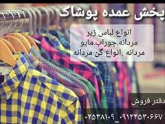 buy-sell personal clothing نمایندگی پخش ست های زیر مردانه
